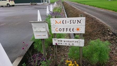 メイサンコーヒー看板